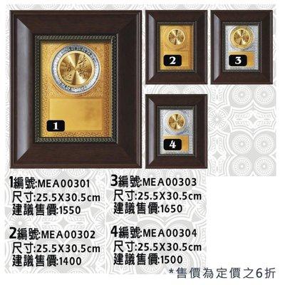 櫥窗式藝品 獎狀框 MEA00301-MEA00304