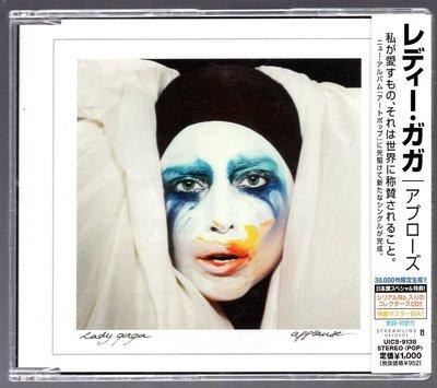 LADY GAGA - Applause 限量 日版 單曲CD L4 台北市