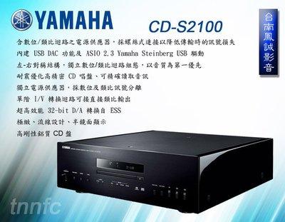 [台南鳳誠] ~山葉公司~ YAMAHA CD-S2100 CD播放機~非SA8005/CD6005~來店超便宜~