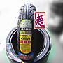 【超機車零件】新品上市 建大 K6025 雷龍胎...