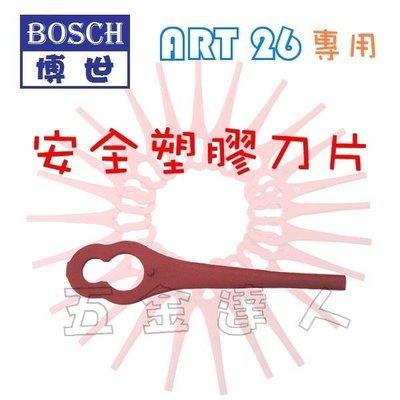 【五金達人】BOSCH 博世 ART2...