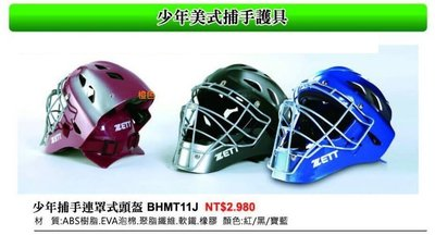 《星野球》ZETT 棒球 少年美式 捕手全罩式頭盔 捕手面罩 黑 深藍 酒紅色