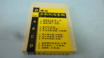 紫色小館-53-9--------早期錄音帶 懷念老歌紀念專輯{選輯8}