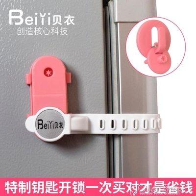 兒童安全抽屜鎖多功能抽屜柜子門平開窗戶冰箱兒童安全鎖寶寶防墜密碼鑰匙扣