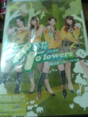 我的少女時代 陳喬恩趙小橋王宇婕之 7七朵花同名專輯獵惑慶功版CD+VCD 未拆稀少分售(簽名版980$ )