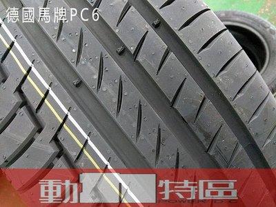 動力特區 Continental 德國馬牌 PC6 235/60R18 235/60/18