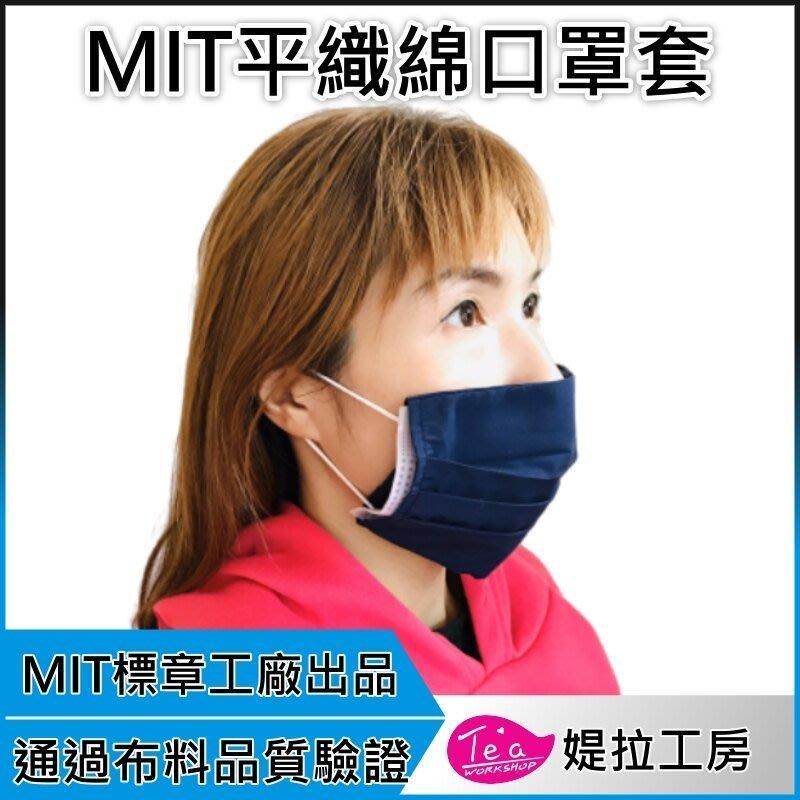 【免運費 最低39元起】台灣製造 平織棉 口罩套 延長口罩壽命 可多次清洗 布口罩 防塵口罩 防護口罩 大人款 兒童款