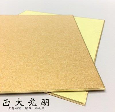 正大筆莊~『泥金箋畫仙板 3022 (24x27cm)日本製』簽名板 繪畫板 作品宣紙