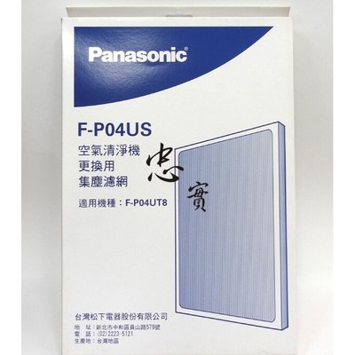 國際牌 原廠 ULPA 空氣清淨 集塵濾網 F-P04US 適用 F-P04UT8