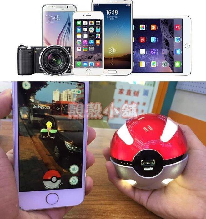 靚殼小舖 行動電源 Pokemon Go 神奇寶貝 精靈寶可夢 寶貝球 iPhone 6S 行動電源 10000安培 安