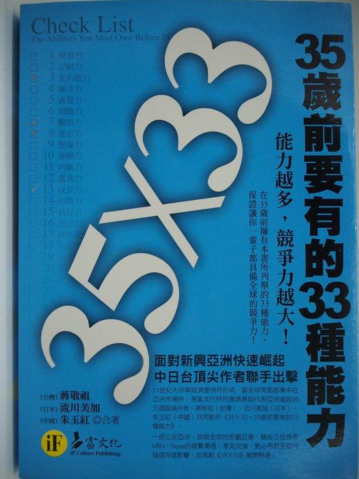 【月界二手書店】35歲前要有的33種能力(再版)_蔣敬祖、流川美加、朱玉紅_易富文化出版_原價220 〖企管〗CHZ