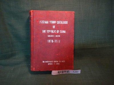 【愛悅二手書坊 05-41】POSTAGE STAMP CATALOGUE OF THE REPUBLIC OF CHINA 1878-1977