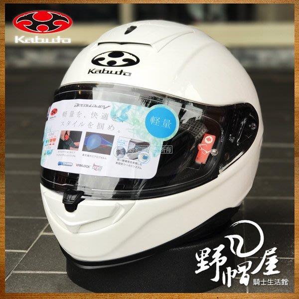 三重《野帽屋》日本 Kabuto OGK AEROBLADE-5 空氣刀5 全罩 安全帽 2017最新款。珍珠白