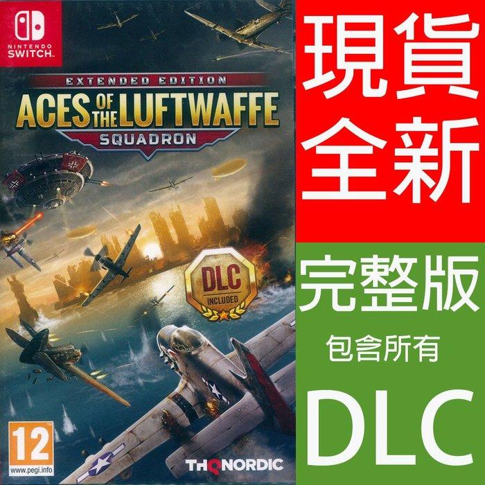 【一起玩】NS SWITCH 帝國神鷹飛行中隊 完整版 英日文歐版 Aces Luftwaffe 王牌德國空軍