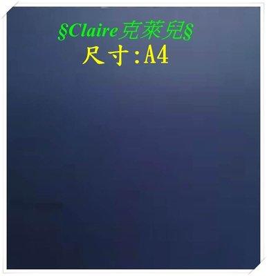 §Claire克萊兒§A4尺寸鐵紙(無背膠) 0.4mmX21cmX30cm鐵紙片/軟鐵紙/剪刀可裁切/磁鐵可吸附