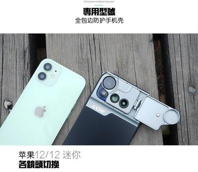 【現貨】ANCASE iPhone12 6.1吋 10倍微距 魚眼 外置鏡頭手機殼保護套