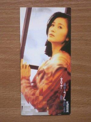 珍藏品【李之勤 (1) 寫真明信片】標多少賣多少 < 100元起標 >