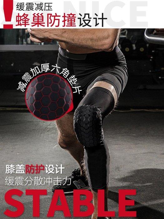 奇奇店#維動長款打籃球護膝男蜂窩防撞護具蓋絲襪護腿女士保暖運動裝備套