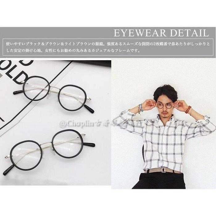 日本 樂天連線 韓國 韓版 極致高級PC框厚邊金屬復古小圓形眼鏡 現貨