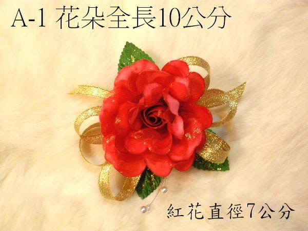 B. & W. world *美美的花飾*R13105*日紗閃亮玫瑰**直徑6公分**活耀氣氛***顏色可以自選*團花