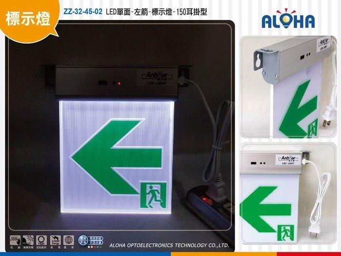 逃生門指示LED燈具【ZZ-32-45-02】LED單面-左箭- 耳掛型標示燈 停電 逃生燈 消防等級安全出口