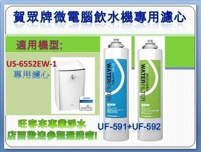 【分期3期0利率】全新公司貨  賀眾牌濾芯US-6552EW-1專用濾心【UF-591+UF-592】含運價