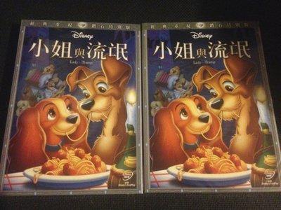 (全新未拆封)小姐與流氓 Lady and the Tramp 鑽石特別版DVD(得利公司貨)限量特價