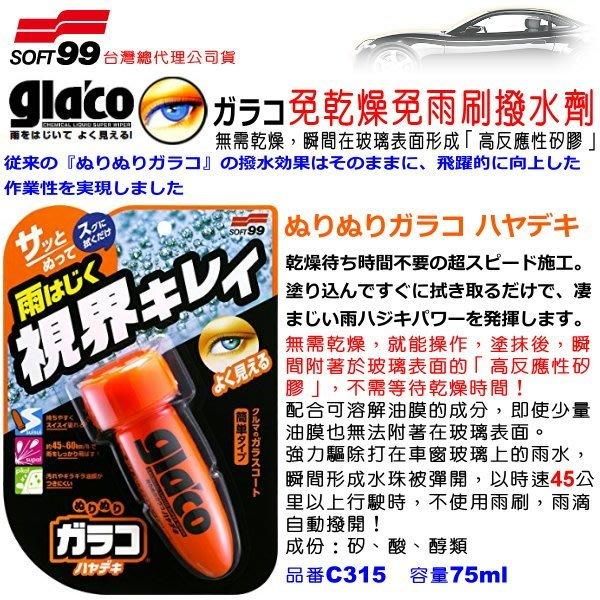 和霆車部品中和館—日本SOFT99 glaco 免乾燥免雨刷玻璃撥水劑 時速45公里以上不使用雨刷雨滴自動滑落 C315