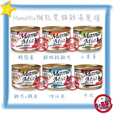 BBUY 惜時 SEEDS 聖萊西 Mama Mia 機能愛貓雞湯餐罐 170g 大罐的經濟罐 一箱24罐下標區