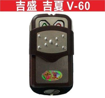 遙控器達人吉盛 吉夏 V-60 發射器 吉盛 宏義 技冠 彬騰 傳捷 格萊得 格來得 3S 安進 倍速特 華耐
