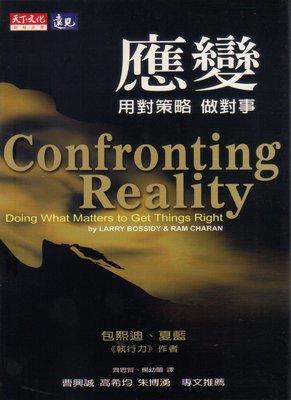 應變-用對策略做對事-包熙迪;夏藍/經營/企管/天下文化confronting reality