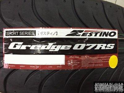 全新輪胎 薩提諾 ZESTINO GREDGE 07RS 半熱熔 205/45-16