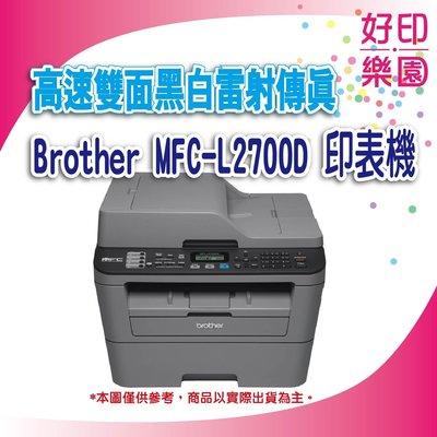 【好印樂園+送禮卷$1000】Brother MFC-L2700D/L2700D黑白雷射傳真複合機 取代MFC-7360