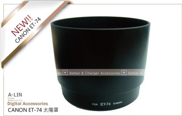 【阿玲】CANON 相容原廠  ET-74 遮光罩EF70-200mm F4L IS USM EF70-200mm F4L USM