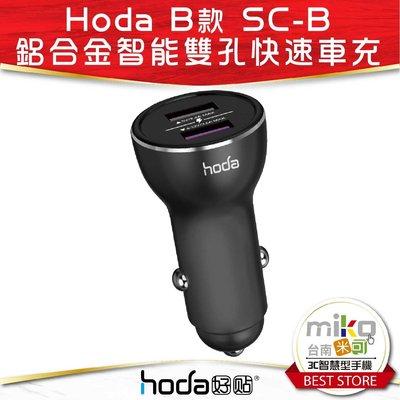 Hoda 鋁合金智能雙孔快速車充B款 SC-B 支援華為超級快充 智慧晶片 金屬外殼 雙USB【仁德MIKO米可手機館】
