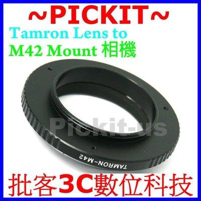 騰龍百搭2 TAMRON SP Adaptall 2 鏡頭轉 M42 DSLR 單眼系統機身專業轉接環