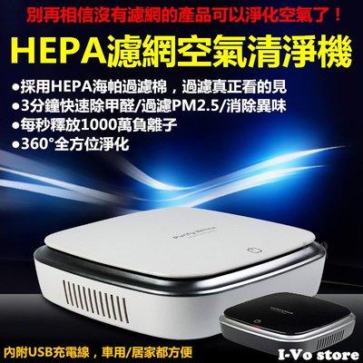 【全館現貨】『附發票』HEPA濾網 車用空氣清淨機 空氣淨化器 負離子清淨機 USB濾淨機