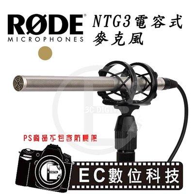 【EC數位】RODE NTG3 NTG3B 電容式槍式麥克風 指向型 收音 錄影 新聞 廣播 高音質 麥克風