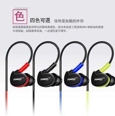 全新FONGE掛耳式運動耳機入耳式線控...