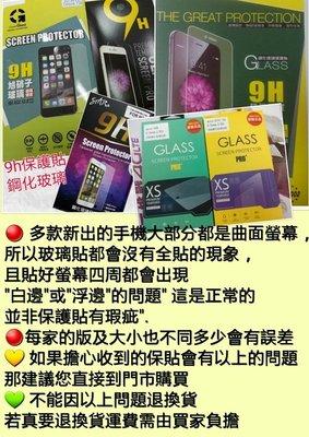 彰化手機館 realmeC3 9H鋼化玻璃保護貼 Realme5 RealmeXT Realme3 Realme3pro
