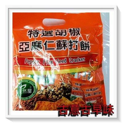 古意古早味 亞麻仁蘇打餅 (330g/經濟包) 懷舊零食 糖果 天然屋 特選 胡椒餅 13 餅乾