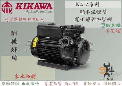 【94五金】免運 木川KIKAWA『東元馬達』KQ200NC 電子穩壓不生鏽加壓馬達『順水流控型』加壓機 非KQ200N