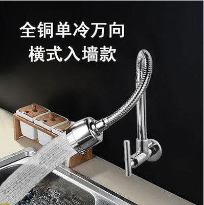【優上】銅萬向單冷入牆款廚房面盆水龍頭洗菜盆龍頭