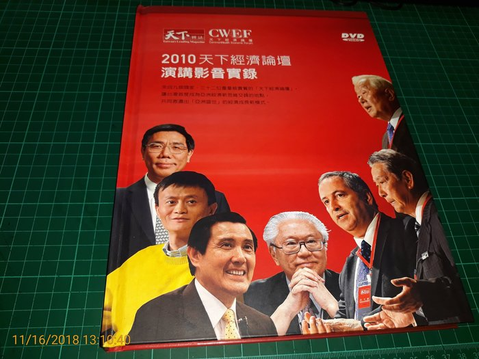 《2010天下經濟論壇 演請影音實錄 》5片DVD 【CS超聖文化讚】