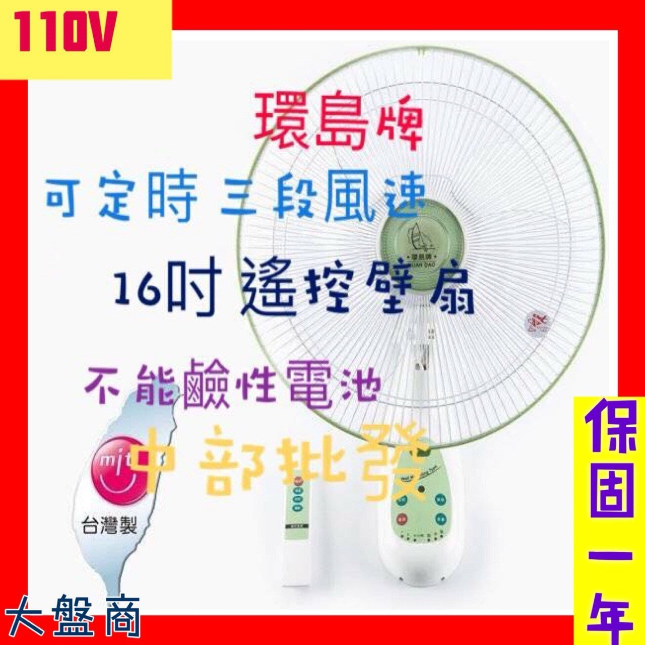 『超優惠』優佳麗 HY-3016R 16吋 遙控壁扇 掛壁扇 太空扇 壁式通風扇 電風扇 壁掛扇 家用電扇(台灣製造)