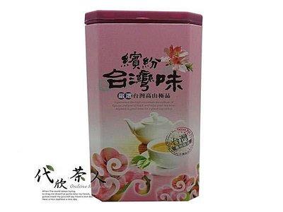 【代欣茶人】玉山塔塔加烏龍茶~高海拔手採~1分火輕焙保留茶葉完美原味~半斤700