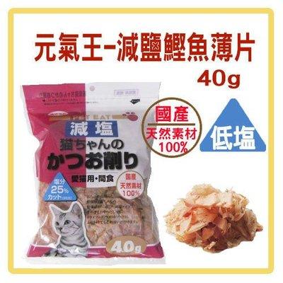 【BONE BONE】 日本原產元氣王-減鹽鰹魚薄片 40g  貓咪零食/愛貓點心 $169