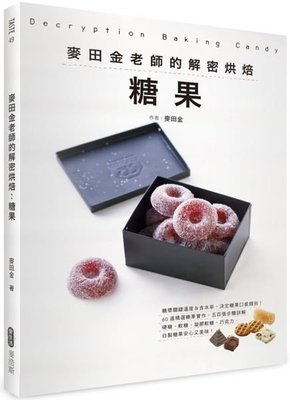 麥田金老師的解密烘焙:糖果 (九九成近全新)
