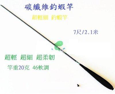 《粽舖》超細釣蝦竿 碳素纖維 7尺 /2.1米 釣蝦竿 超輕/超細/超柔韌蝦竿 46軟調 竿重20克 抽節竿