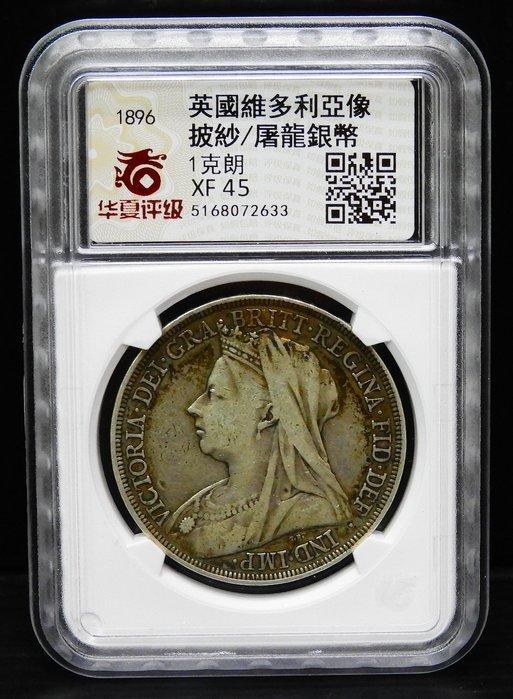 評級幣 英國 1896年 維多利亞像 屠龍 銀幣 鑑定幣 華夏 XF45